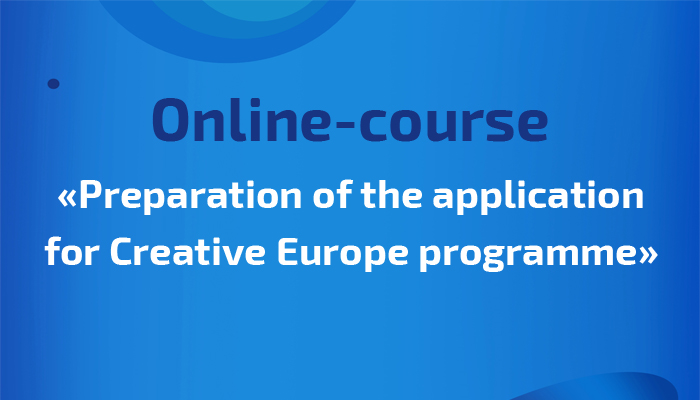 "Новина: Online-course ""Preparation of the application for Creative Europe programme"""